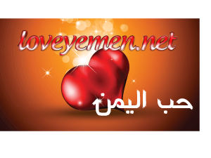 حب اليمن
